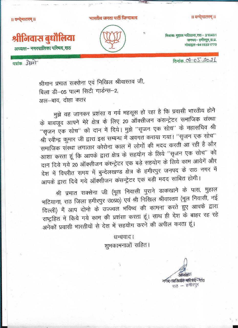 Chairman Rath district Hamirpur Mr Shrinivas Budhauliya